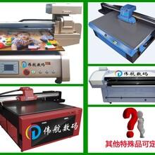 销售供应4018-4小型uv塑料打印机小型uv打印机