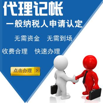 代理记账,环保批文,税务咨询,一般纳税人申请找曙光