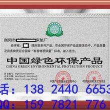 墙纸墙布中国诚信示范企业去哪里申请