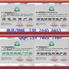 绿色环保节能产品,中国工程建设推荐产品,中国行业畅销品牌,服务诚信AAA企业