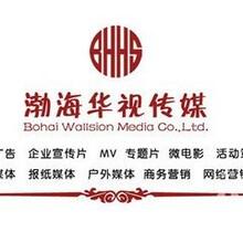 天津企业宣传片拍摄-(宣传片拍摄制作)-天津影视广告公司
