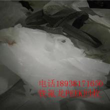 禅城PVDF花篮回收驸马爷收购禅城聚四氟乙烯回收