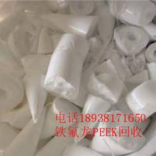 求购海门塑料王回收海门PVDF回收厂家值得信赖