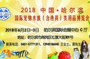6月2、3日2018中国(哈尔滨)国际宠物及水族(含渔具)产业用品博览会图片