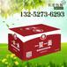 吉林纸箱通化纸箱厂纸箱价格纸盒批发沈阳纸箱