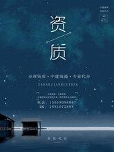 上海办理设计资质升级