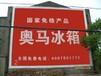 墙体广告湖北墙体广告户外墙面广告