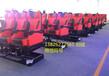 番禺vr动感影院采用4d5d动感座椅拥有5d影院的动感和7d影院的互动影院设备