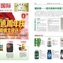 南京報紙印刷-報紙印刷定制-南京報紙印刷生產商圖片