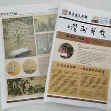 南京報紙印刷-彩色報紙報刊設計與定制圖片