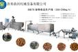 寵物食品生產線雙螺桿狗糧機械寵物飼料生產線
