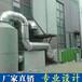 日照工业废气处理成套环保设备uv光解废气除尘装置