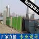 厂家直供山东潍坊尾气处理环保设备光氧催化废气设备