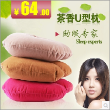 U型枕绒布茶叶+棉