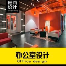 港润办公室内设计图片