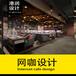 港润超嗨网咖店3d效果图施工装饰设计