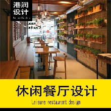 广州港润设计甜品休闲餐厅店铺设计室内设计厂家直销图片