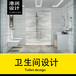 广州港润设计卫生间3d设计效果图施工室内设计安全可靠
