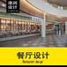 广州港润设计餐厅店铺3d设计室内设计行业领先