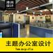 广州港润设计办公室设计室内设计原装现货