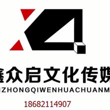 鑫众启文化传媒宣传片/平面广告拍摄/影视植入广告赞助