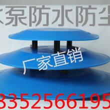 水泵防水防尘罩图片
