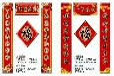 南平公司对联图片生产商福建公司对联品牌制作厂