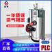 0.5噸燃油蒸汽發生器lp低水位保護,一鍵式操作