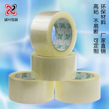 你听说过封箱胶带的持粘性吗?