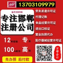 邯郸0元公司注册+工商注册代理记账+资质代办+快速