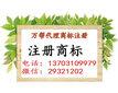 河北邯郸,注册商标,商标转让,商标变更,图片