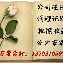 邯郸代办公司注册,代理记账,资质申办
