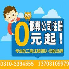 邯郸公司注册内资公司注册提供注册地址等免费注册