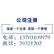 邯郸代办工商注册公司注册变更注销代理记账