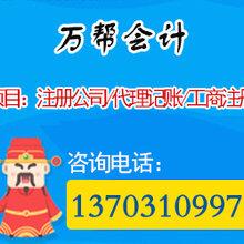 邯郸公司注册,一次收费,全程代理,低价,诚信办理执照
