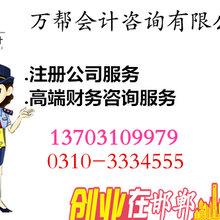 邯郸公司注册一条龙服务