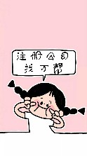 邯郸公司注册一般纳税人税务咨询提供代理记账服务