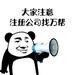 邯郸公司注册_变更_代理记账_注销_评估报告
