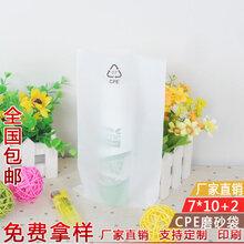 深圳CPE膠袋廠家/CPE磨砂袋/手機袋