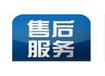 欢迎访问~珠海日立空调售后服务网点官方网站受理中心