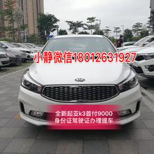 石家庄喜相逢汽车服务有限公司全新起亚K3首付8999