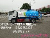 玉林市天锦8方多功能抑尘车多少钱