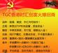 tgc火爆招商中