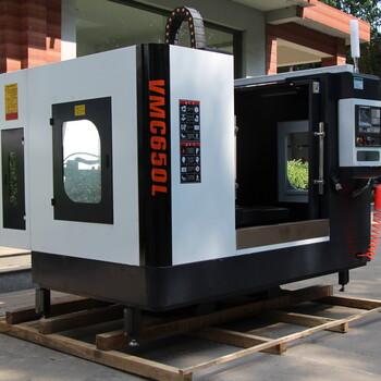VMC650立式加工中心多功能加工中心型號