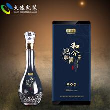 成都火速科技和合玛咖酒精品酒包装设计批发厂家直销图片