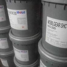 MobilSeriesSHC630合成齿轮油