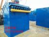 供应四川水泥厂布袋除尘器定制厂家