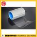 光太50umPET耐高溫透明離型膜