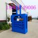 贵州废编织袋液压打包机工业边角料液压打包机厂家直销