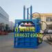 阳江饮料瓶液压打包机编织袋液压打包机厂家供应